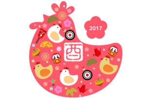 2017年 酉年