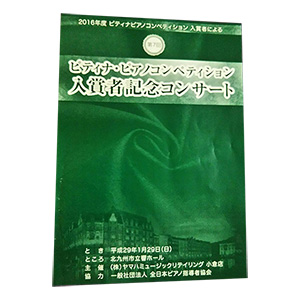 ピティナ入賞者記念コンサートin北九州