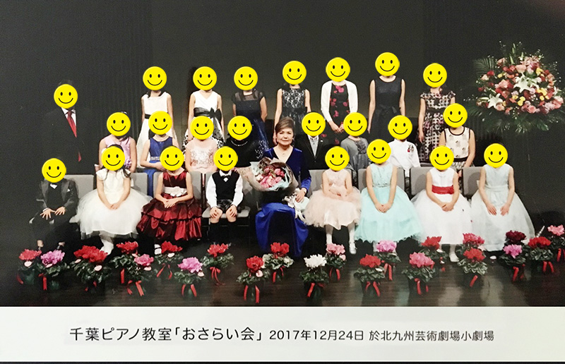 千葉ピアノ教室「おさらい会」北九州芸術劇場小劇場