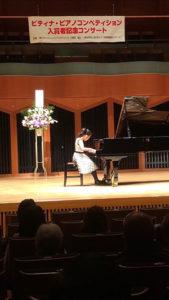 ピティナ・ピアノコンペティション入賞者記念コンサート