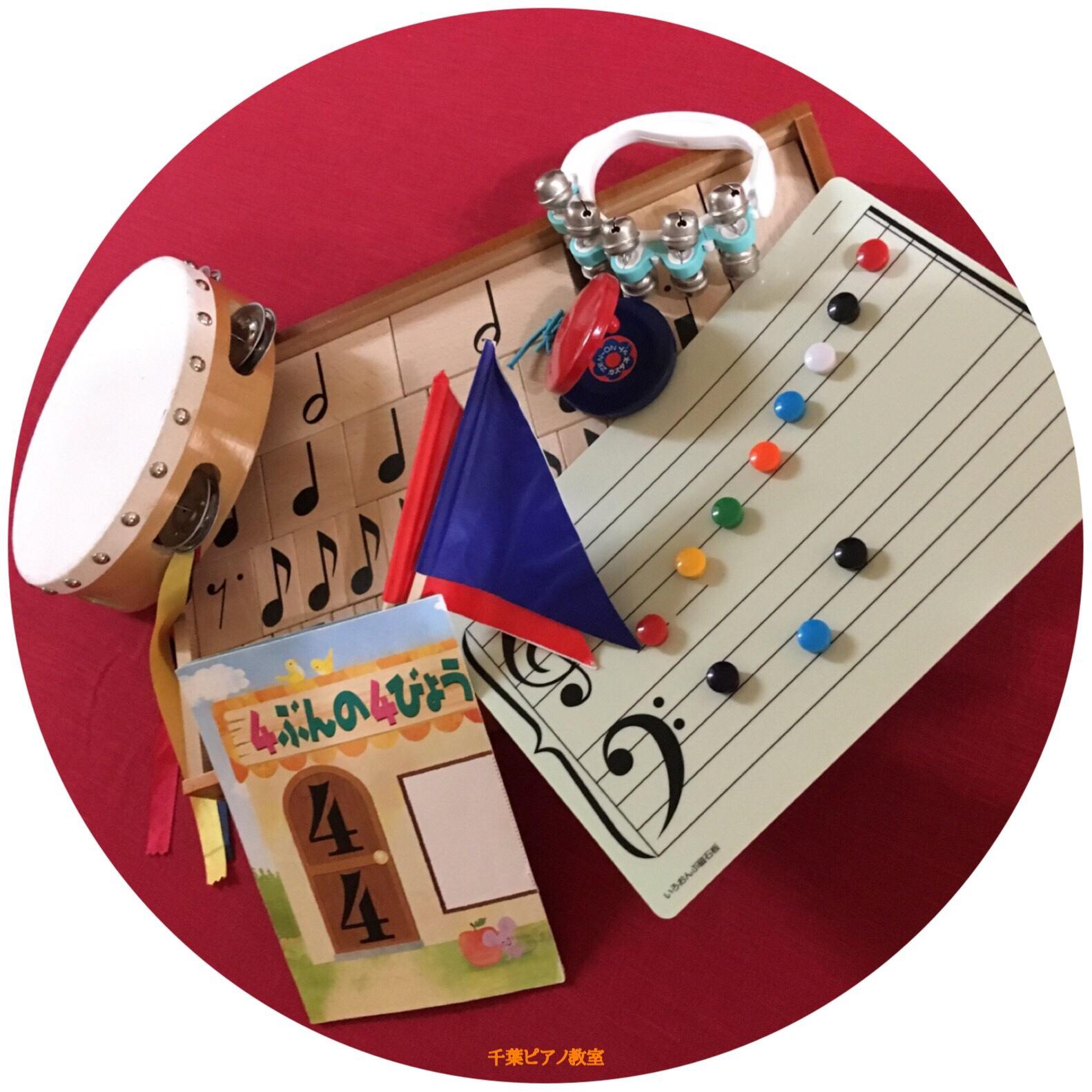 千葉ピアノ教室ちびっ子クラス募集